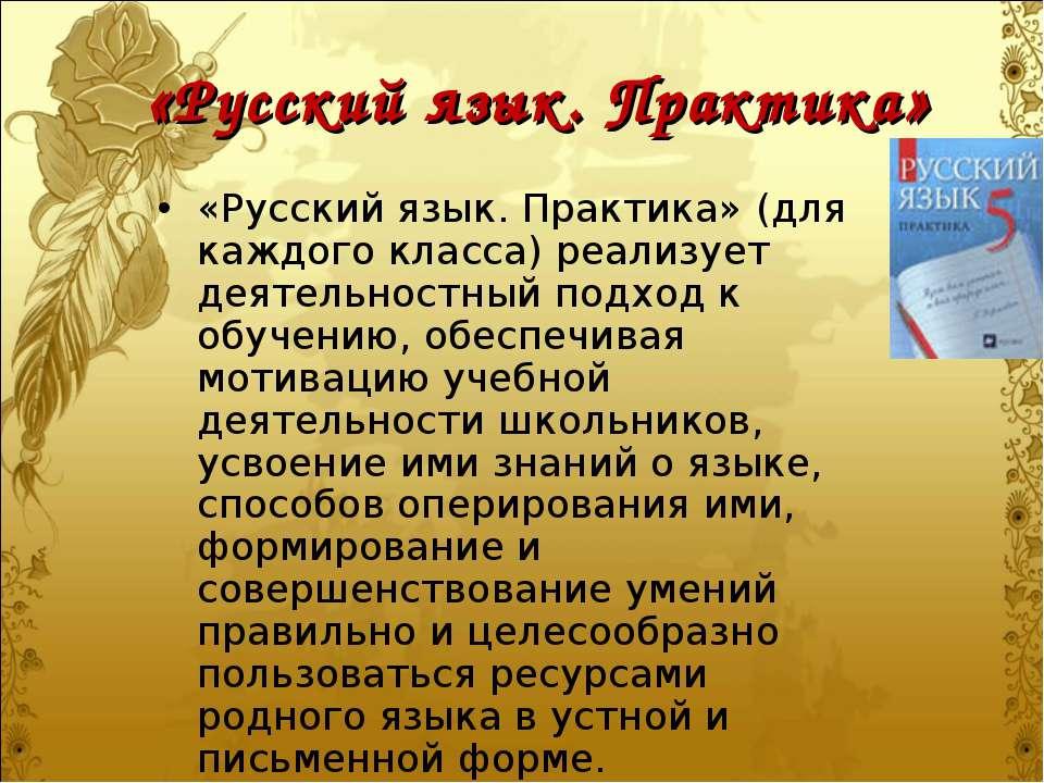 «Русский язык. Практика» «Русский язык. Практика» (для каждого класса) реализ...