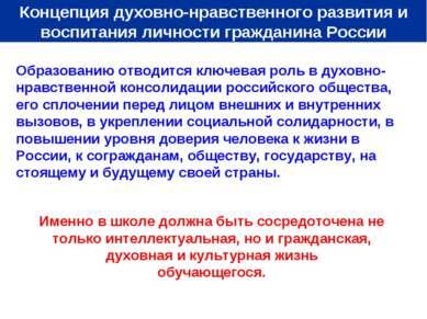 Образованию отводится ключевая роль в духовно-нравственной консолидации росси...