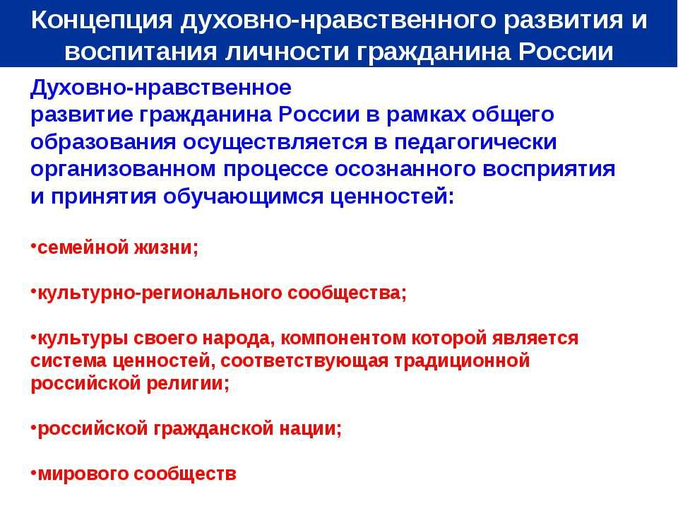 Духовно-нравственное развитие гражданина России в рамках общего образования о...