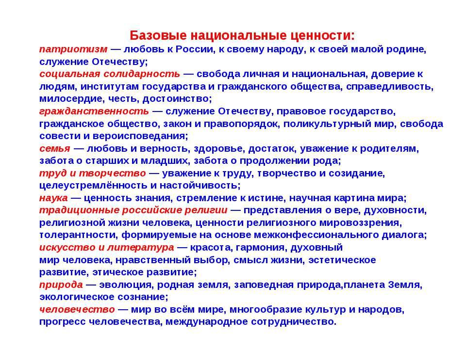 Базовые национальные ценности: патриотизм — любовь к России, к своему народу,...