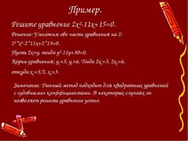 Пример. Решите уравнение 2х²-11х+15=0. Решение: Умножим обе части уравнения н...