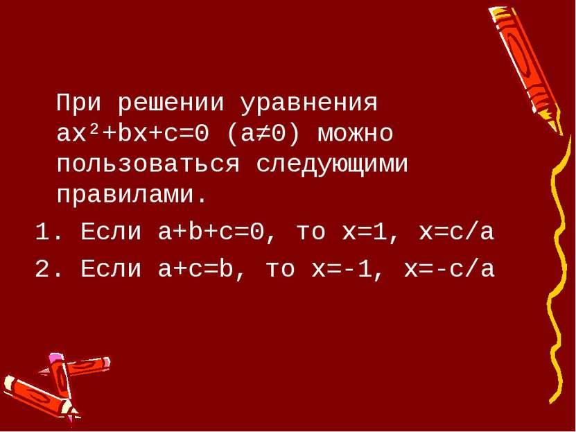 При решении уравнения ax²+bx+c=0 (a≠0) можно пользоваться следующими правилам...