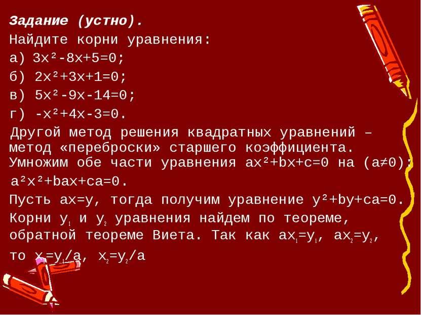 Задание (устно). Найдите корни уравнения: а) 3х²-8x+5=0; б) 2х²+3х+1=0; в) 5х...