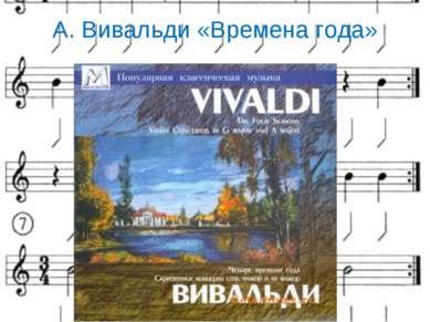 А. Вивальди «Времена года»