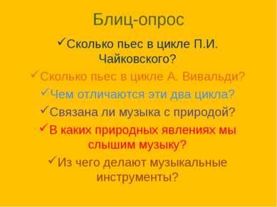 Блиц-опрос Сколько пьес в цикле П.И. Чайковского? Сколько пьес в цикле А. Вив...