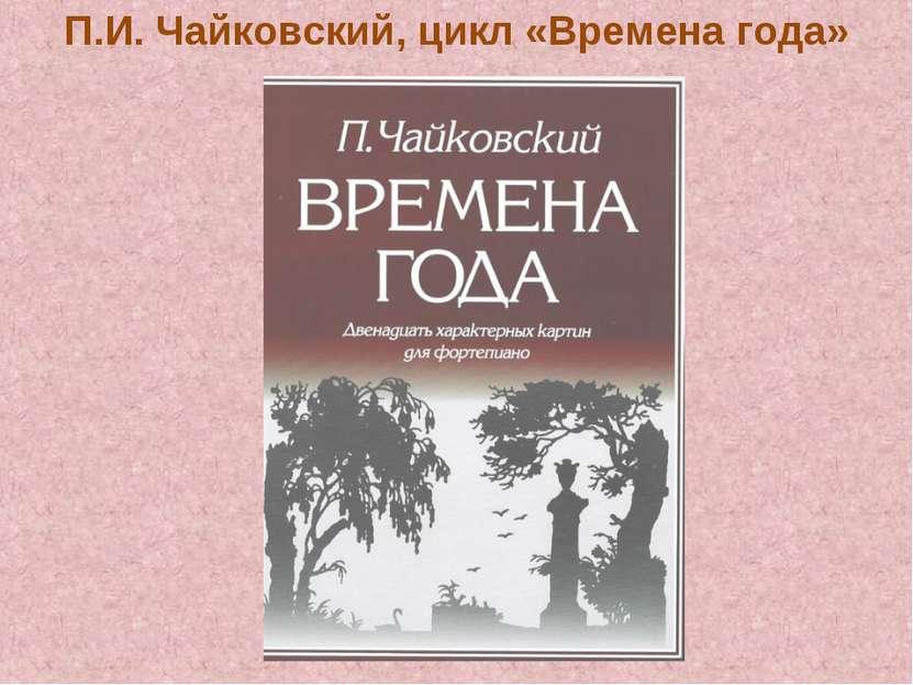 П.И. Чайковский, цикл «Времена года»