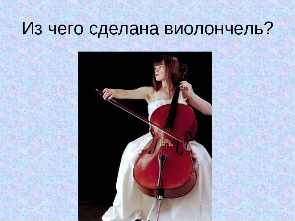 Из чего сделана виолончель?