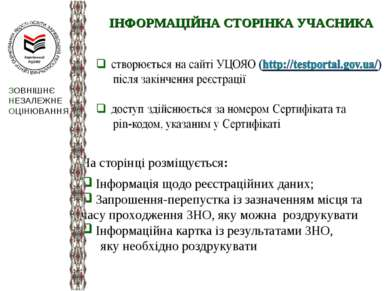 ІНФОРМАЦІЙНА СТОРІНКА УЧАСНИКА На сторінці розміщується: Інформація щодо реєс...