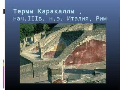 Термы Каракаллы , нач.IIIв. н.э. Италия, Рим