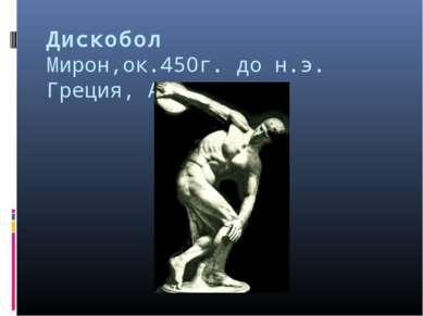 Дискобол Мирон,ок.450г. до н.э. Греция, Афины