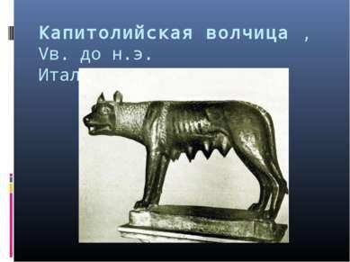 Капитолийская волчица , Vв. до н.э. Италия, Рим