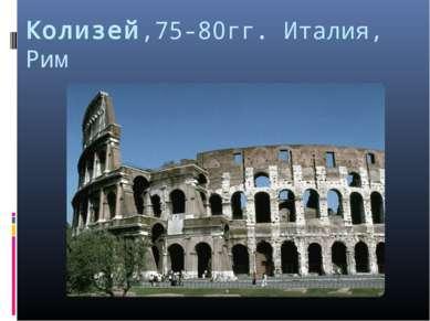 Колизей,75-80гг. Италия, Рим