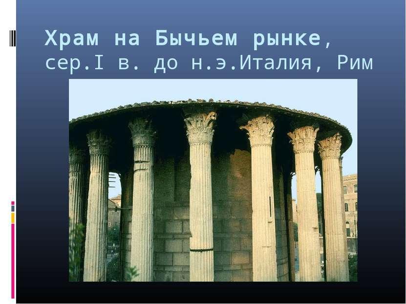 Храм на Бычьем рынке, сер.I в. до н.э.Италия, Рим