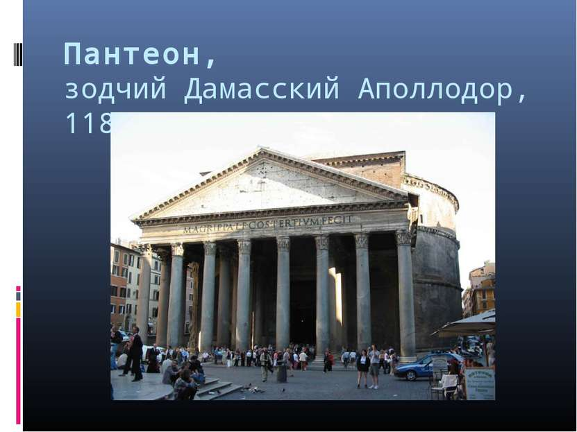 Пантеон, зодчий Дамасский Аполлодор, 118-128гг., Италия, Рим