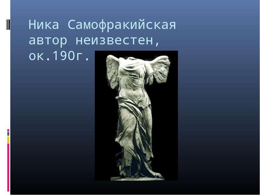 Ника Самофракийская автор неизвестен, ок.190г. до н.э.