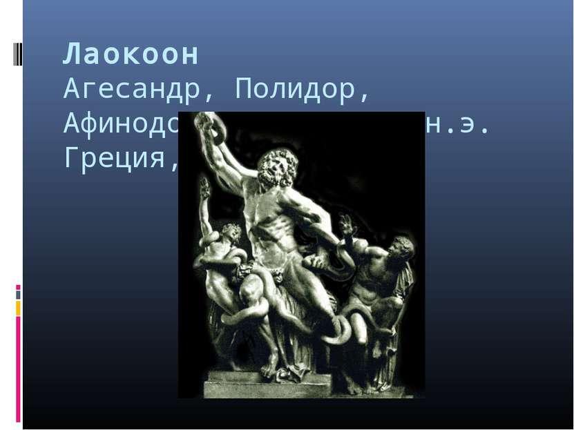 Лаокоон Агесандр, Полидор, Афинодор, ок.40г. до н.э. Греция, Олимпия