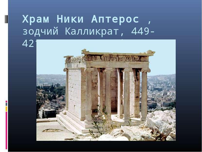 Храм Ники Аптерос , зодчий Калликрат, 449-421гг. до н.э. Афины