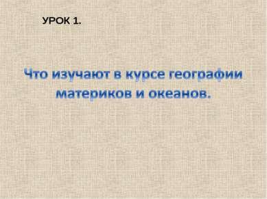 УРОК 1.