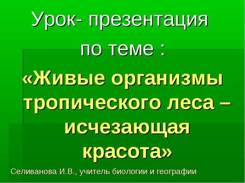 Селиванова И.В., учитель биологии и географии Урок- презентация по теме : «Жи...