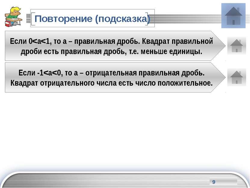 Повторение (подсказка) На координатной (числовой) прямой число, которое наход...