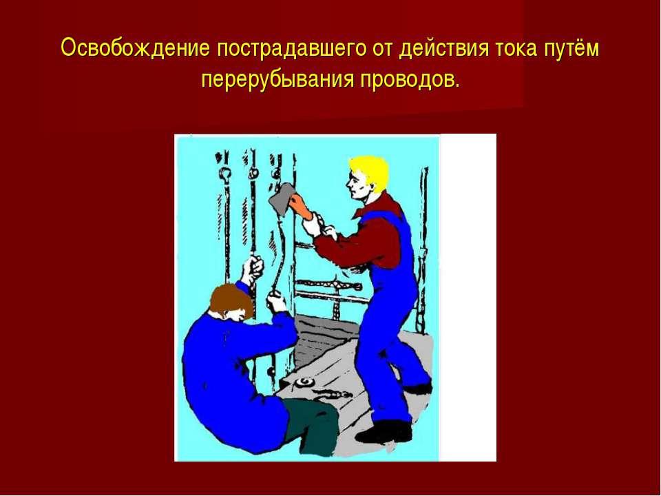 Освобождение пострадавшего от действия тока путём перерубывания проводов.