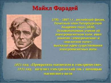 1791 – 1867 г.г., английский физик, Почетный член Петербургской Академии Наук...