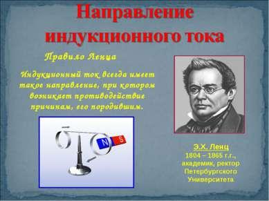 Правило Ленца Э.Х. Ленц 1804 – 1865 г.г., академик, ректор Петербургского Уни...