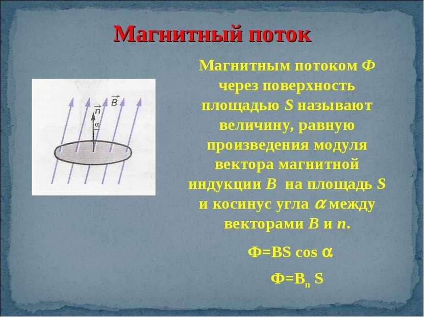 Магнитным потоком Ф через поверхность площадью S называют величину, равную пр...