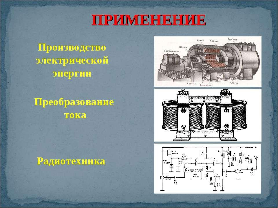ПРИМЕНЕНИЕ Производство электрической энергии Преобразование тока Радиотехника
