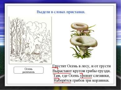 Грустит Осень в лесу, и от грусти Вырастают кругом грибы-грузди. Там, где Осе...