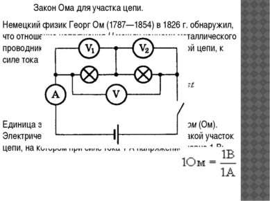Закон Ома для участка цепи. Немецкий физик Георг Ом (1787—1854) в 1826 г. о...