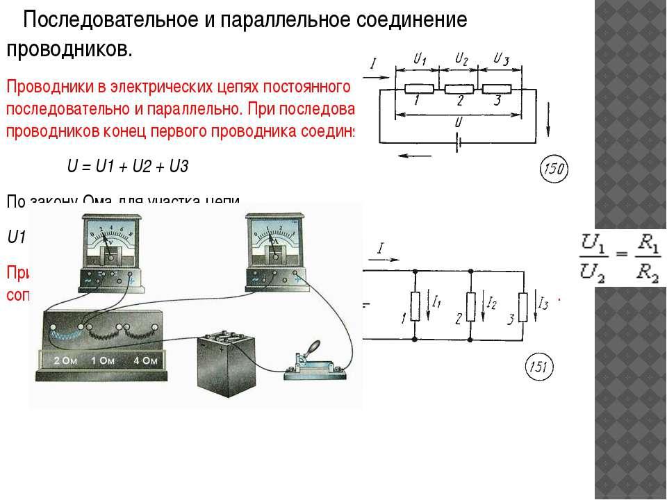 Последовательное и параллельное соединение проводников. Проводники в электрич...