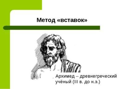 Метод «вставок» Архимед – древнегреческий учёный (III в. до н.э.)