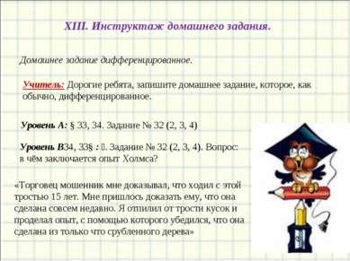 XIII. Инструктаж домашнего задания. Учитель: Дорогие ребята, запишите домашне...