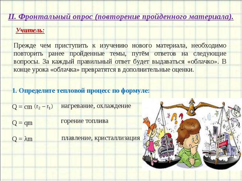 II. Фронтальный опрос (повторение пройденного материала). 1. Определите тепло...