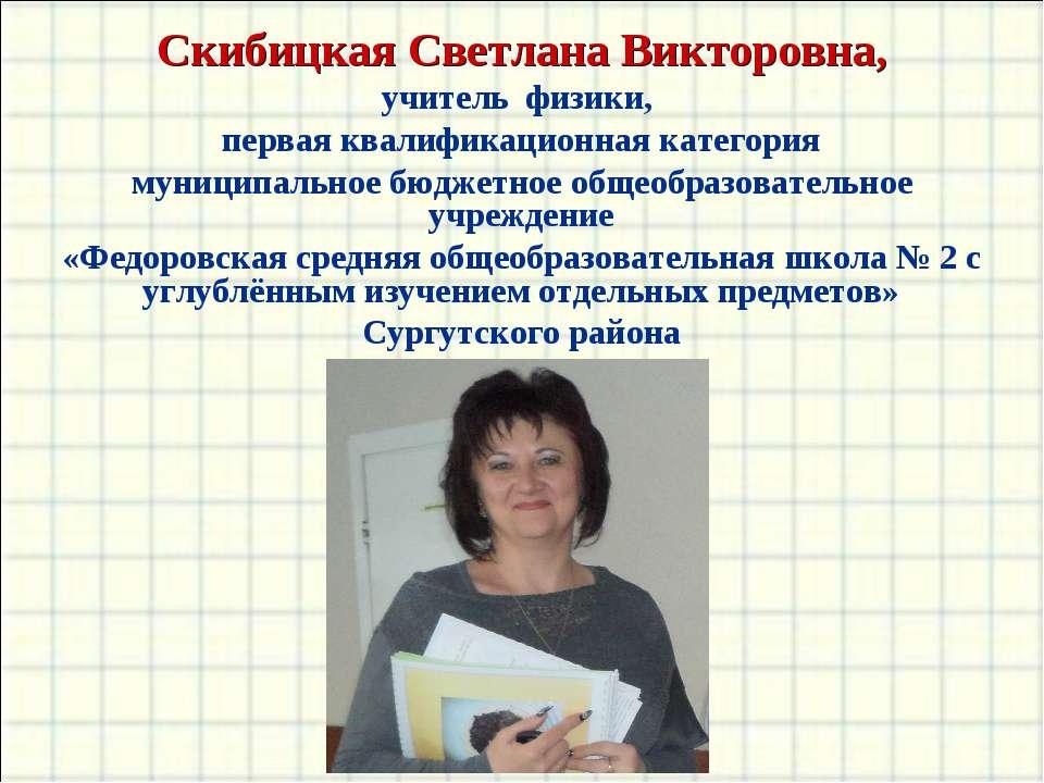 Скибицкая Светлана Викторовна, учитель физики, первая квалификационная катего...