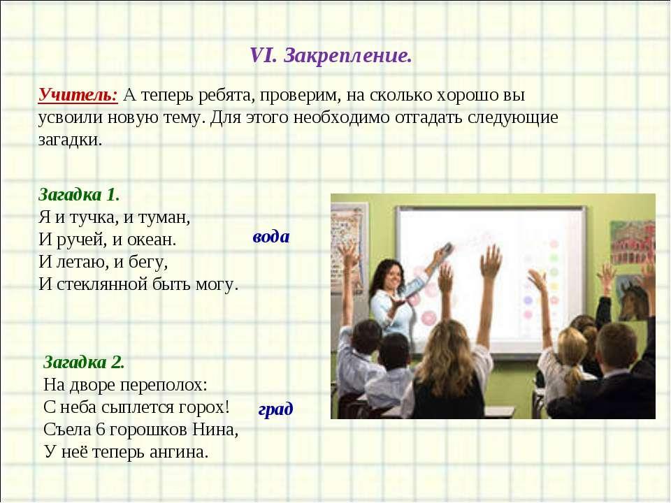VI. Закрепление. Учитель: А теперь ребята, проверим, на сколько хорошо вы усв...