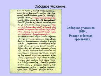 Соборное уложение. Соборное уложение 1649г. Раздел о беглых крестьянах.