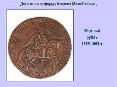 Денежная реформа Алексея Михайловича. Медный рубль 1655-1663гг.