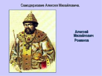 Самодержавие Алексея Михайловича. Алексей Михайлович Романов