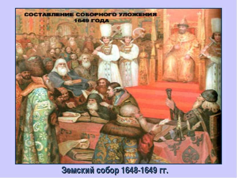 Земский собор 1648-1649 гг.
