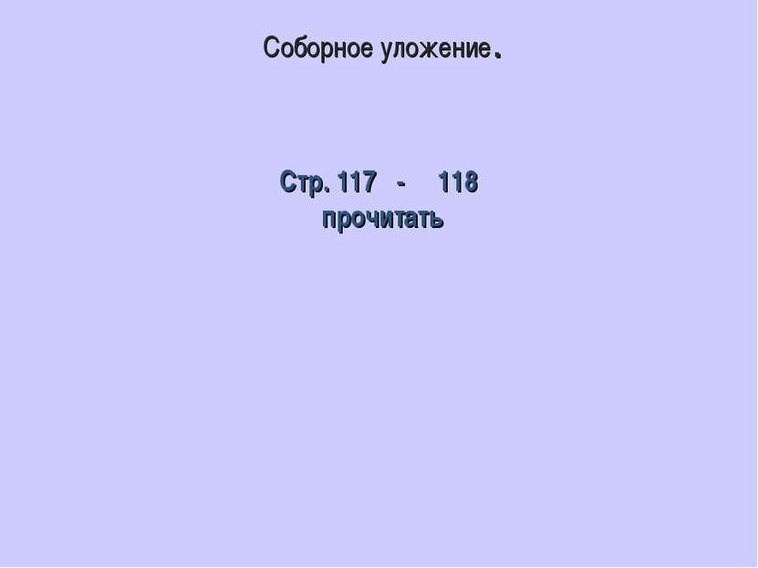 Соборное уложение. Стр. 117 - 118 прочитать