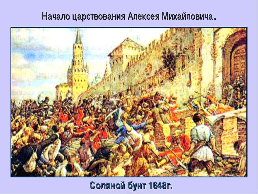 Начало царствования Алексея Михайловича. Соляной бунт 1648г.