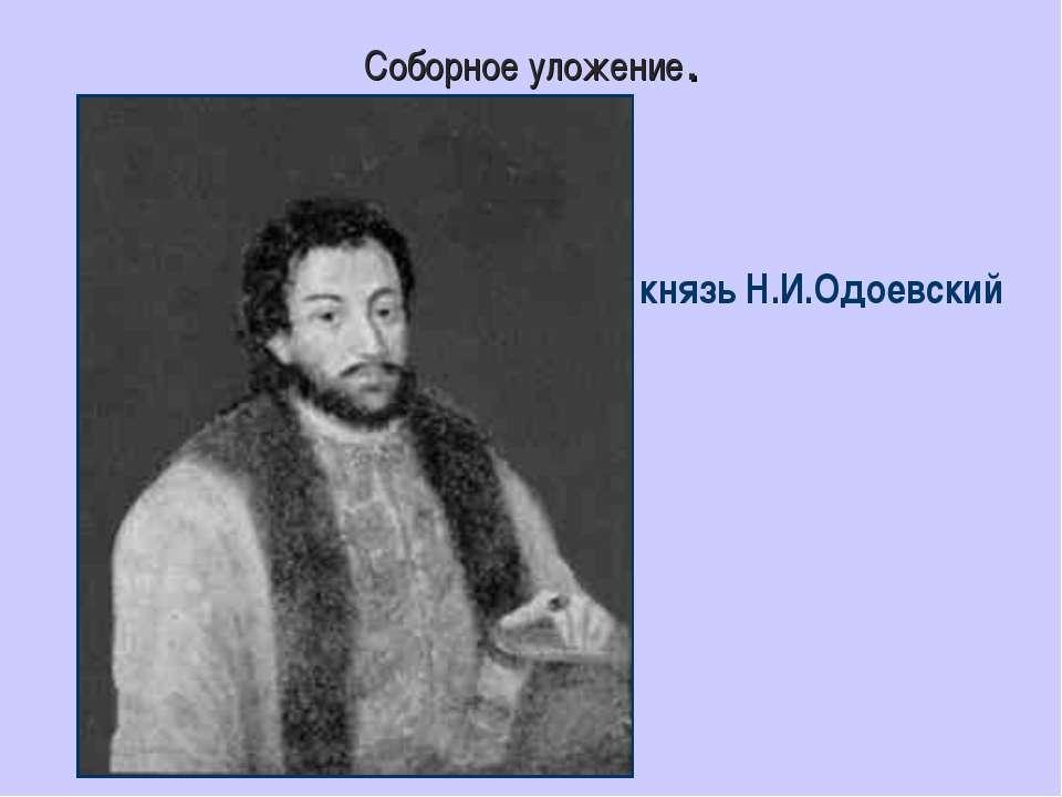 Соборное уложение. князь Н.И.Одоевский