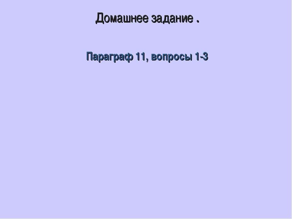 Домашнее задание . Параграф 11, вопросы 1-3