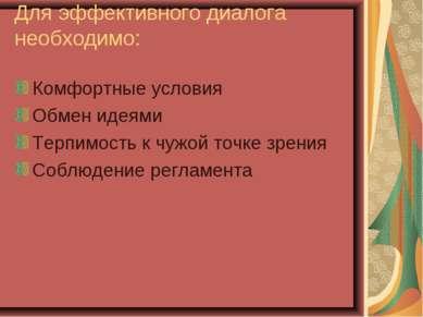 Для эффективного диалога необходимо: Комфортные условия Обмен идеями Терпимос...