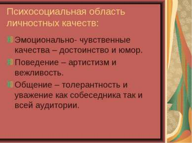 Психосоциальная область личностных качеств: Эмоционально- чувственные качеств...