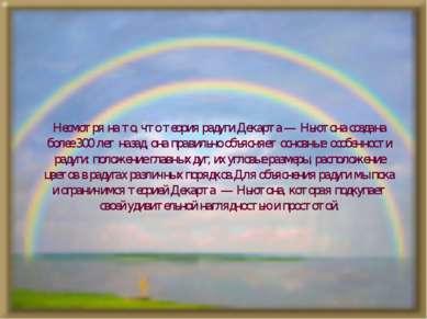 Несмотря на то, что теория радуги Декарта — Ньютона создана более 300 лет наз...