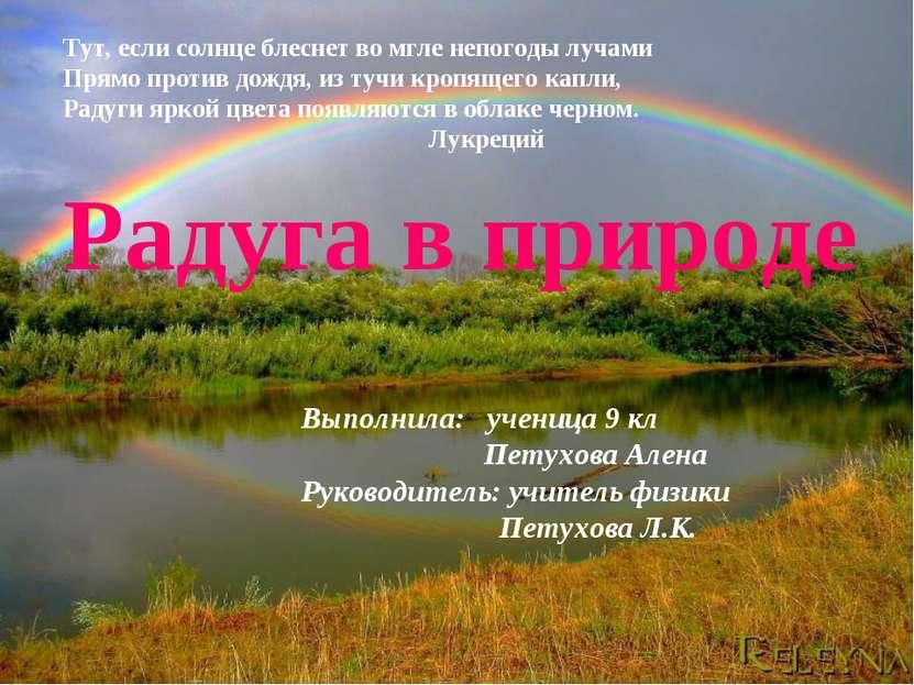 Тут, если солнце блеснет во мгле непогоды лучами Прямо против дождя, из тучи ...