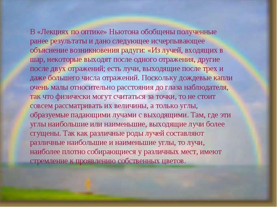 В «Лекциях по оптике» Ньютона обобщены полученные ранее результаты и дано сле...